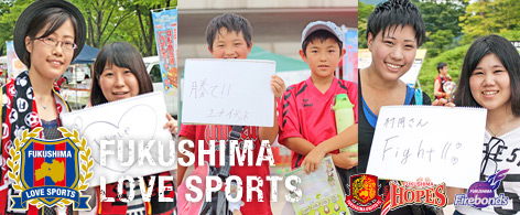 「Fukushima Love Sports」