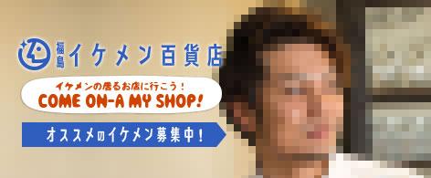 福島県のグルメやイベント情報満載!【福島県のクチコミナビ ...